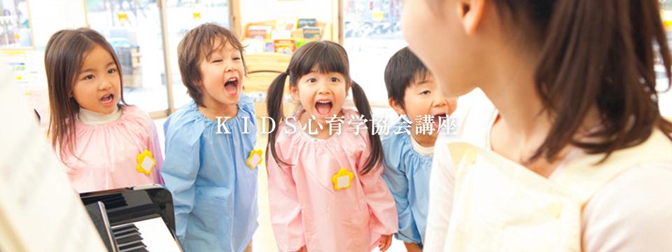 KIDS心育学協会講座